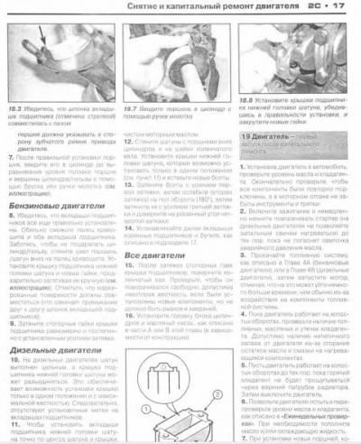Инструкция По Эксплуатации Ситроен С 5