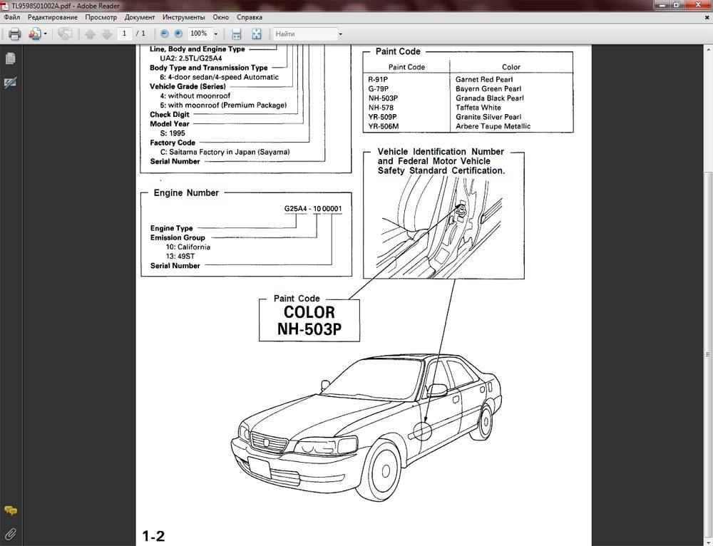 Год выпуска: 1995 Автор: Honda Motor Co Ltd Жанр: Руководство по