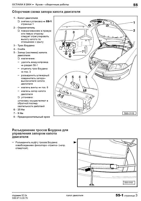 руководство по ремонту шкода октавия а5 fl