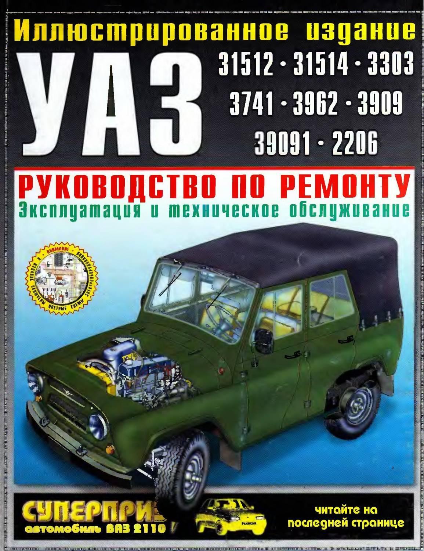 Ремонт коробки передач на уаз 469